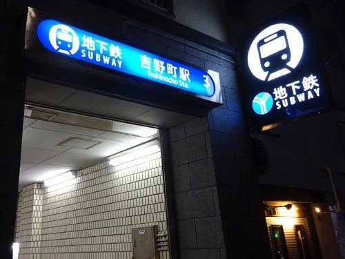 04吉野町駅1925