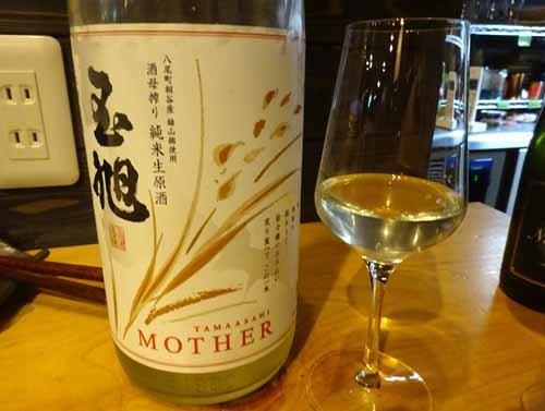 16玉旭MOTHER