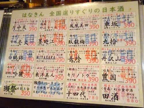 43日本酒