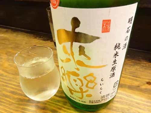 14来楽純米生原酒