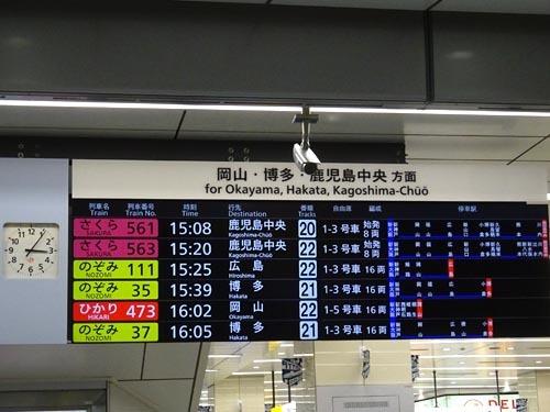 01新大阪
