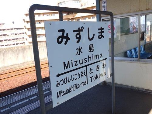 05水島駅