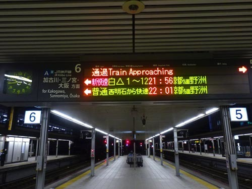 40姫路駅