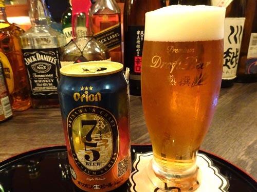 53なごビール
