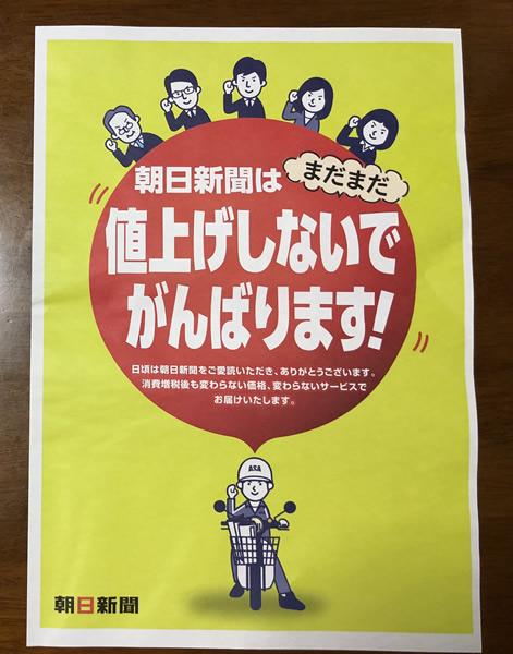 朝日新聞のポスター