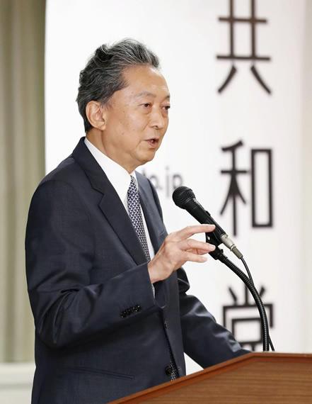 「共和党結党準備会」で講演する鳩山由紀夫元首相