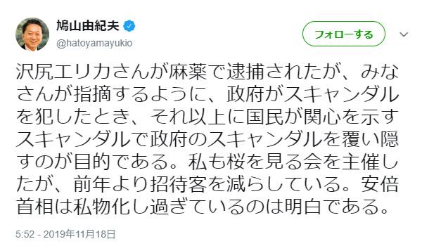 鳩山由紀夫元首相のツイート(11月18日のツイッターより)