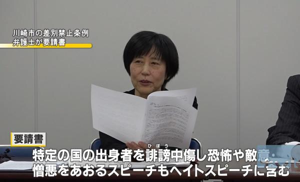 弁護士有志の要請書を提出した後、記者会見する師岡康子弁護士
