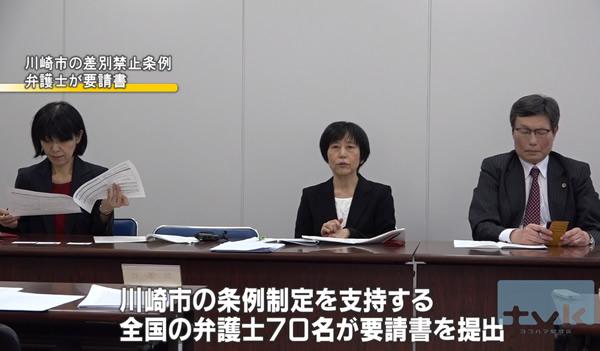 川崎市の「差別禁止条例」に弁護士が要請書