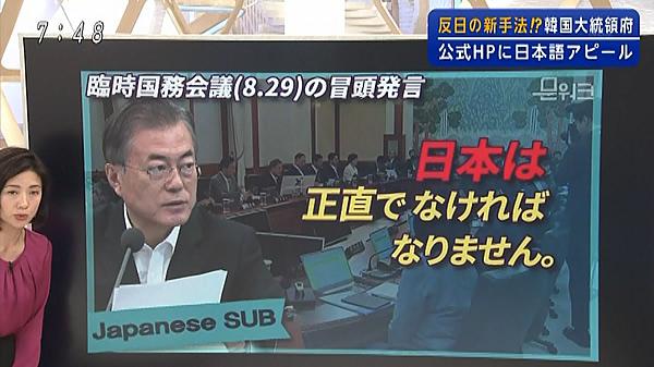 韓国大統領府・青瓦台の公式ホームページに日本語特別ページ(日曜報道 THE PRIMEより)