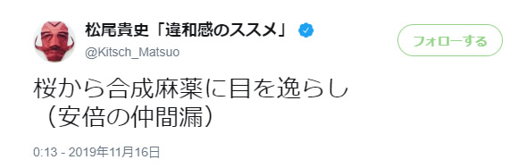 松尾貴史のツイート