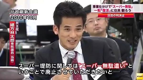 緒方氏「スーパー堤防はスーパー無駄遣い」