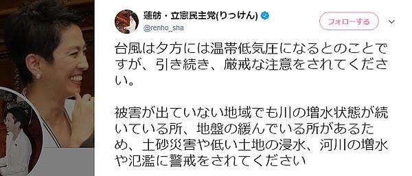 蓮舫氏のツイート (2019年10月12日)
