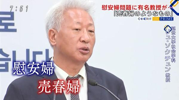 延世大学の柳錫春(リュ・ソクチュン)教授