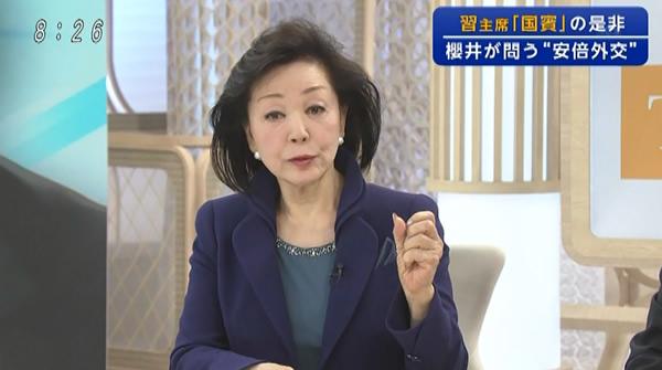 習主席「国賓」の是非を問う櫻井よしこさん