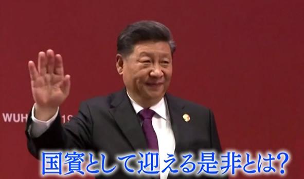 中国の国家主席・習近平を「国賓」として迎える是非