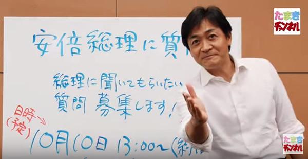 国民民主党の玉木雄一郎代表「たまきチャンネル」