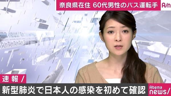 「日本人が感染」AbemaTV が速報
