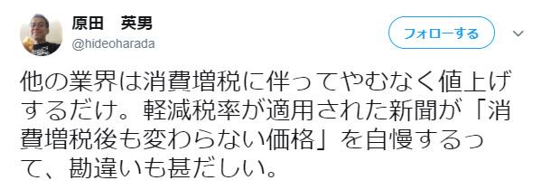 原田さんのツイート