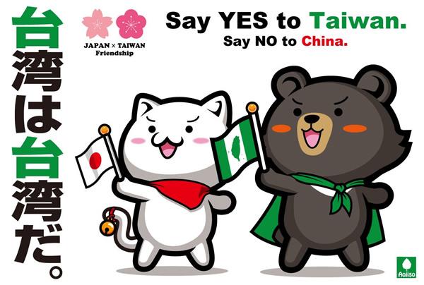 say_yes_taiwan.jpg