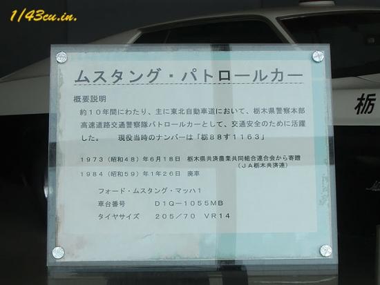 栃木県警04