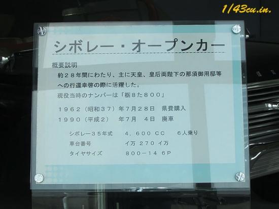 栃木県警07