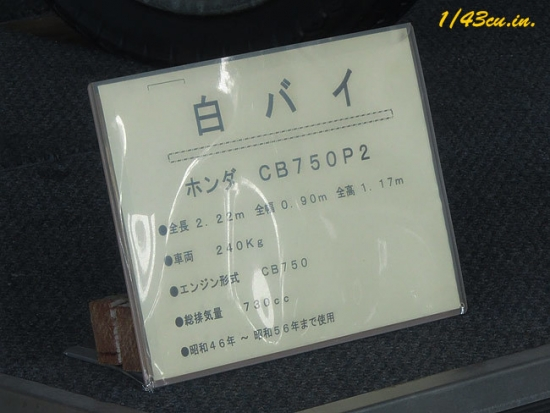 栃木県警09