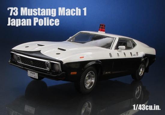 PREMiUM_X_73_Mach1_Police_01.jpg