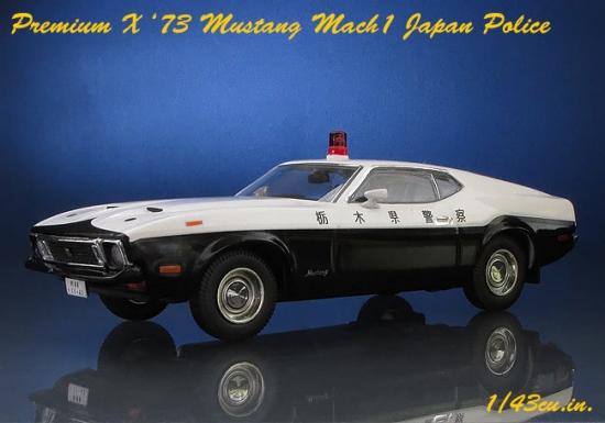PREMiUM_X_73_Mach1_Police_03.jpg
