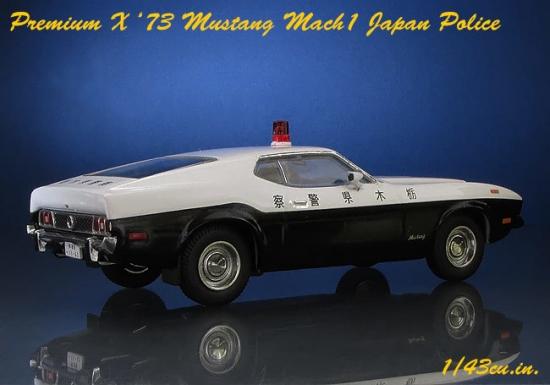 PREMiUM_X_73_Mach1_Police_04.jpg