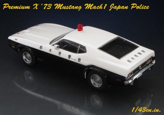 PREMiUM_X_73_Mach1_Police_06.jpg
