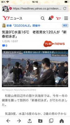 海水温の高さを物語る記事