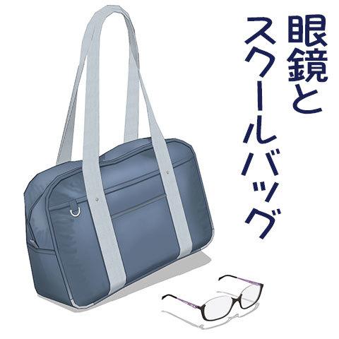 megane_and_schoolbag_tn.jpg