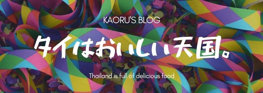 KAORUS blog2