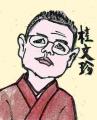 桂文珍 (2)