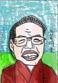 1三遊亭円楽