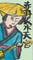 麺麭赤羽根水天宮IMG_20191009_0009