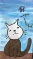 龍ネコIMG_1498 (6)
