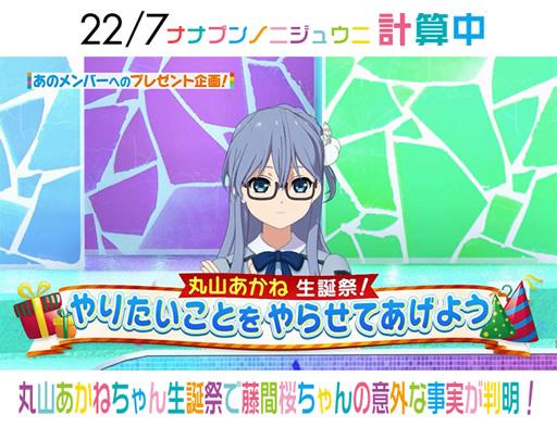 『22/7 計算中』丸山あかねちゃん生誕祭で藤間桜ちゃんの意外な事実が判明!