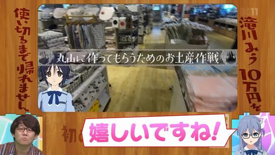 22/7 計算中 第65回   クイズ滝川みう!10万円使い切るまで帰れません!
