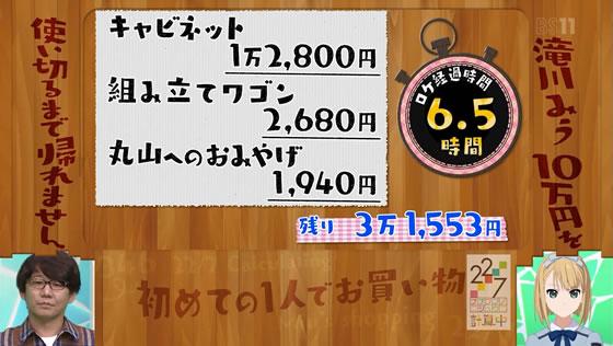 22/7 計算中 第65回 | クイズ滝川みう!10万円使い切るまで帰れません!