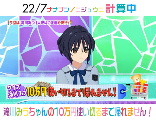 『22/7 計算中』滝川みうちゃんの10万円使い切るまで帰れません!