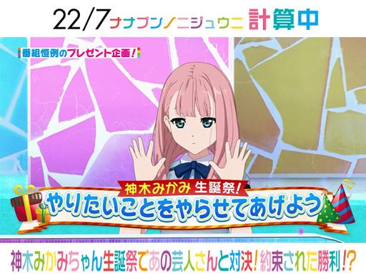 『22/7 計算中』神木みかみちゃん生誕祭であの芸人さんと対決!約束された勝利!?