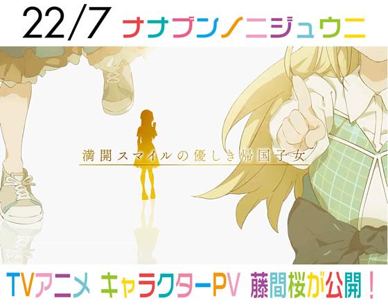 【22/7】TVアニメのキャラクター紹介PV(藤間桜)が公開されたよ