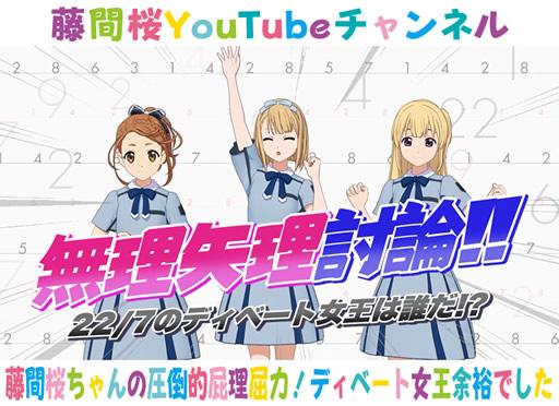 【22/7】藤間桜ちゃんの圧倒的屁理屈力!ディベート女王余裕でした