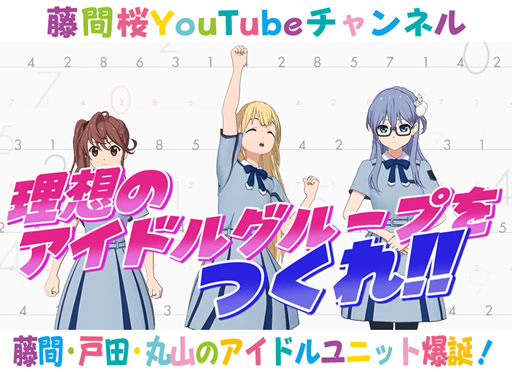 【22/7】藤間・戸田・丸山のアイドルユニット爆誕!