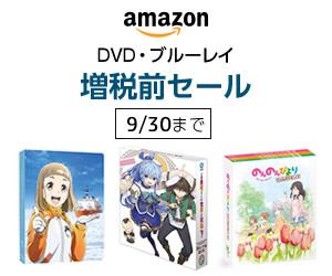 DVD・ブルーレイ 増税前セール