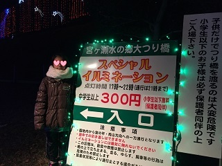 宮ケ瀬イルミネーション大つり橋
