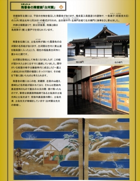 飛香舎-宮内庁-栞