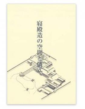寝殿造の空間と儀式の表紙